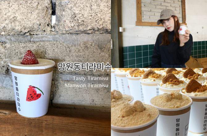 【韓國首爾】益善洞咖啡廳-望遠洞提拉米蘇|吃甜點欣賞韓屋景致|首爾甜點推薦