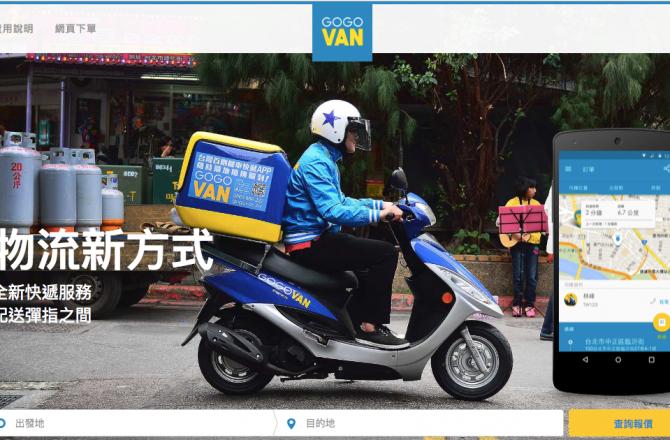 【心得&評價】GOGOVAN機車快遞|伴手禮配送實際經驗分享|快速有效率,運送急件省時省力|