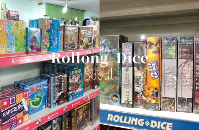 【韓國首爾】首爾桌遊哪裡買?Rolling Dice 桌遊店보드게임방 分享|數款桌遊任你挑|弘大入口站