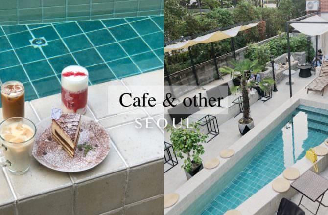 【韓國首爾】Cafe & other 泳池咖啡廳|首爾林站超美咖啡廳|聖水洞咖啡街
