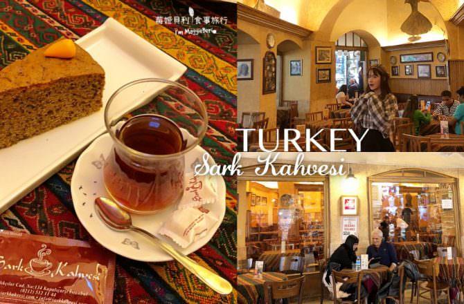 【土耳其伊斯坦堡】有頂大市集 五百年歷史建築的咖啡廳 Sark Kahvesi |伊斯坦堡知名茶館|土耳其咖啡