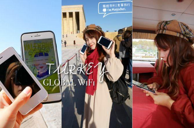 【土耳其上網/WIFI機】GLOBAL WiFi 4G網路分享器 評價|莓姬讀者特別優惠:全航線8折+免運費