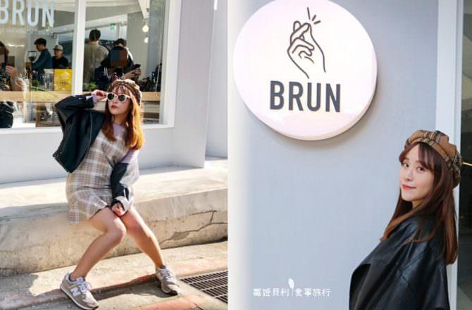 【台北東區早午餐】BRUN不然 早午餐,小清新風格裝潢IG必打卡,與BRUN來一場早午餐的約會!