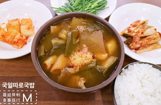 【韓國大邱】國一分式湯飯|大邱必吃的銷魂辣牛血湯飯,70多年的老店!中央路站