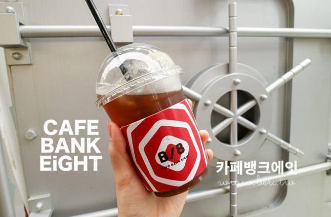 【韓國大邱】CAFE BANK 8 金庫裡的百元咖啡,首創用提款機點餐!東城路商圈/半月堂站