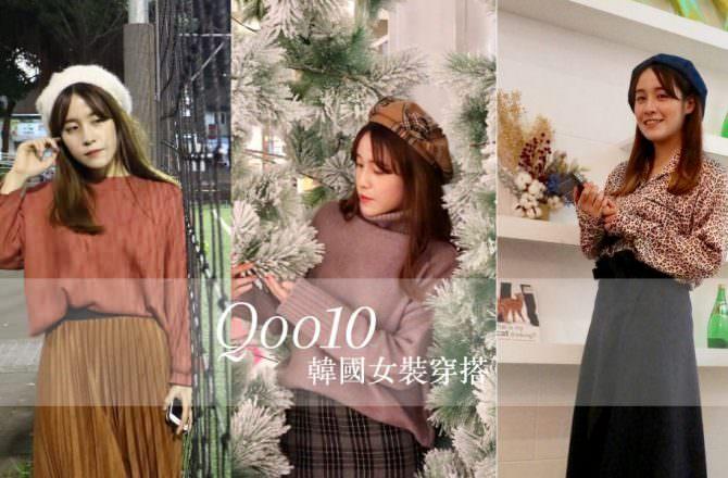 【韓國網拍】海外跨境購物網Qoo10,眾多韓國女裝/美妝品牌超好買!