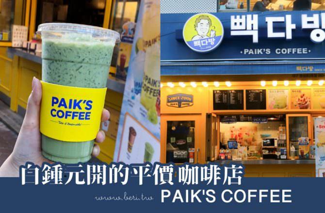 【韓國大邱】大邱東城路商圈咖啡推薦|便宜又好喝的PAIK'S COFFEE白鍾元老師開的店|中央路站