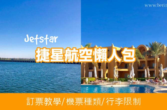 【捷星航空懶人包】捷星航空Jetstar搭乘心得/行李限制/訂票教學,訂票前看這篇!