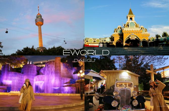 【韓國大邱】E-WORLD遊樂園+83塔夜景,韓國最浪漫的樂園,人氣韓劇拍攝地/情侶約會聖地