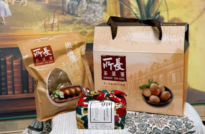 【所長茶葉蛋】史上最龜毛的茶葉蛋!春節禮盒首選|台南必買伴手禮