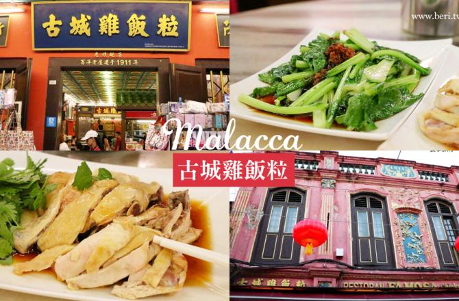 【馬來西亞馬六甲】古城雞飯粒 雞場街裡的必吃美食,百年老字號雞飯 古色古香建築