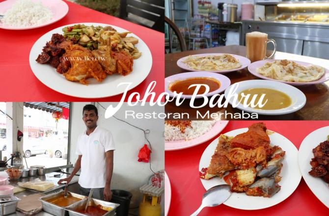 【馬來西亞新山】Restoran Merhaba平價好吃道地的印度料理 24小時營業 靠近新山檢查站