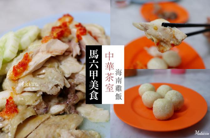 【馬六甲美食】中華茶室海南雞飯,雞場街必吃 連在地人都喜歡的海南雞飯