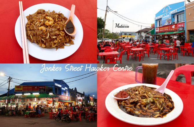 【馬來西亞馬六甲】文化街美食中心|馬六甲道地的平價美食來這吃就對了!荷蘭紅屋附近的隱藏版美食聖地