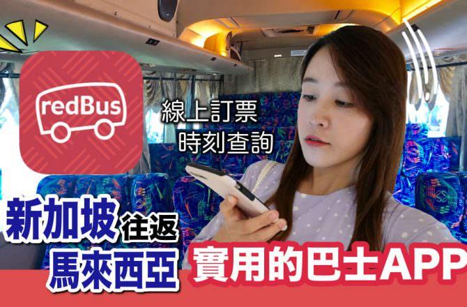 【新馬好用巴士APP】redBus 新加坡去馬來西亞的巴士訂票網站|購票教學|時刻查詢