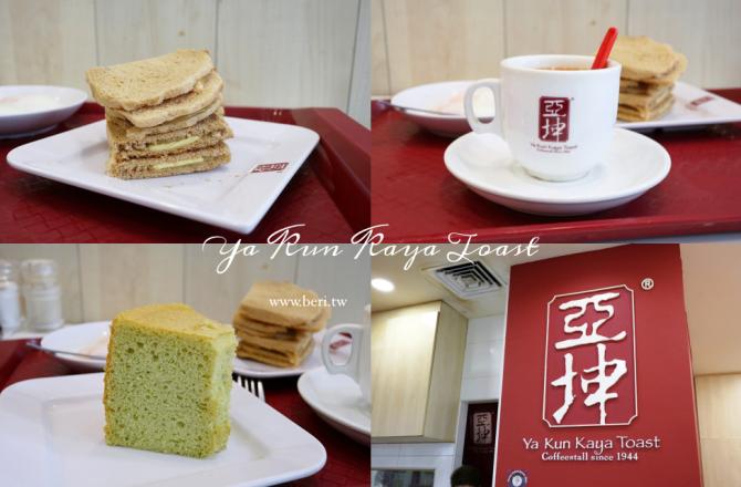 【新加坡美食】亞坤咖啡 新加坡傳統早餐店 美味咖椰吐司 熱奶茶好喝 克拉碼頭分店