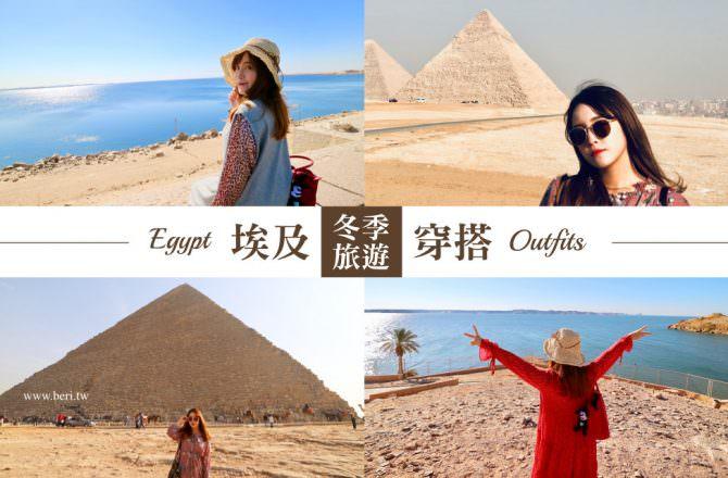 【埃及旅遊穿搭】埃及冬天怎麼穿?12月份去埃及的穿著、必備品