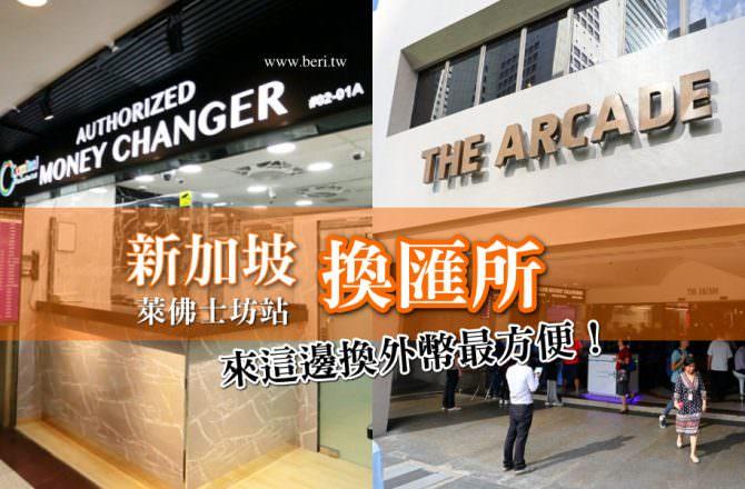 【新加坡換匯所】新加坡匯率最好的地方,萊佛士坊站THE ARCADE換錢所,當地人都在這裡換