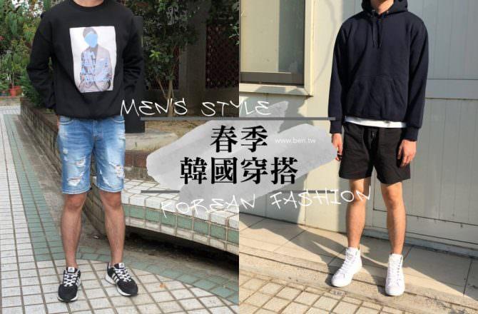 【男裝穿搭】2019春季韓國穿搭攻略|6套韓國歐爸穿搭分享
