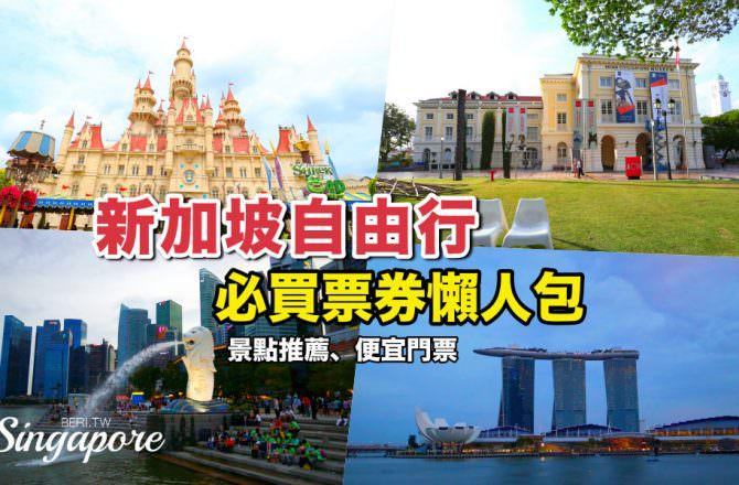 【新加坡必買票券/行程】新加坡自由行10大必買旅遊票券、推薦行程&景點,讓你便宜輕鬆省!