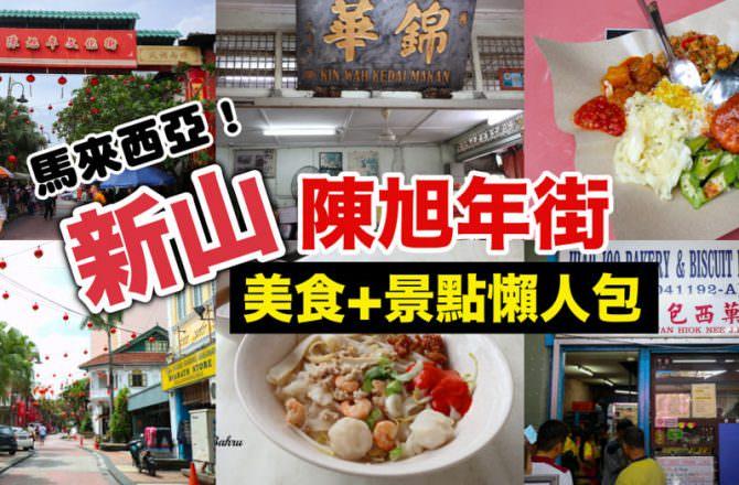 【馬來西亞新山】陳旭年文化街 景點+美食懶人包|一次打包周邊所有必吃美食