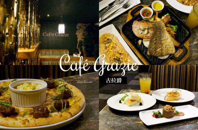 【台北東區】古拉爵忠孝明曜店Café Grazie 聚會首選/高CP義式料理,新菜色美味度依然爆棚!