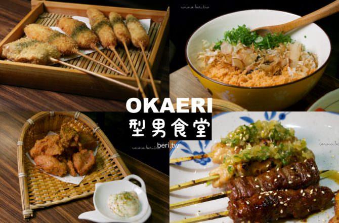 【台北居酒屋/行天宮】你回來了型男食堂,充滿小鮮肉店員的日式料理/居酒屋推薦!