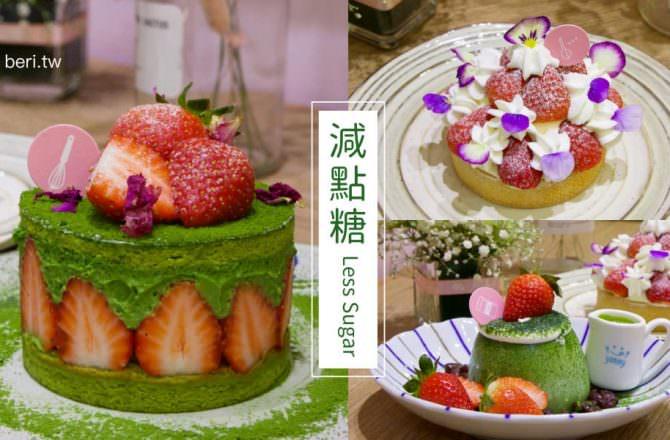 【永和甜點店】減點糖Less Sugar 你不能錯過的夢幻系甜點/蛋糕!還能吃的健康無負擔(頂溪站)