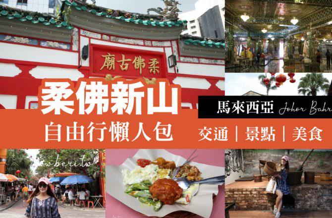 【馬來西亞/新山】柔佛新山自由行懶人包,交通、住宿推薦、必玩景點、必吃美食一次搞定!