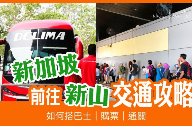 【新馬交通攻略】新加坡前往新山的交通方式?如何搭巴士|買票|通關|時間