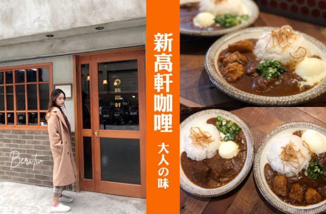 【東區美食】新高軒咖哩飯,充滿靈魂的超濃郁咖哩/台北咖哩飯推薦/忠孝復興