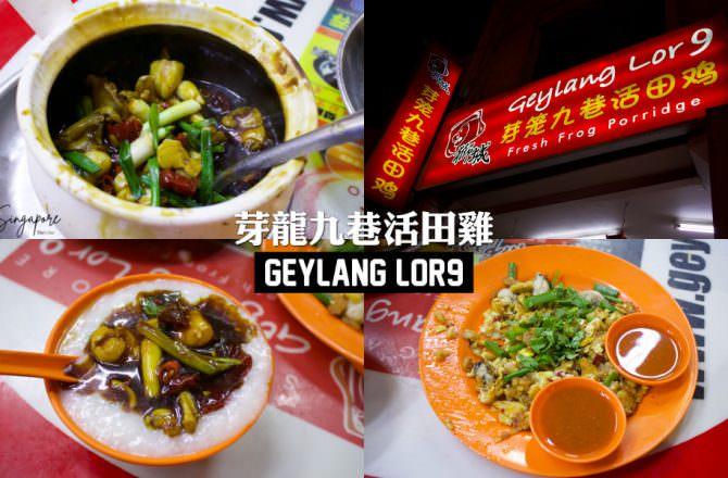 新加坡美食》芽籠九巷活田雞|芽龍區必吃美食,難以忘懷的好滋味,是宵夜的好選擇/地鐵加冷站