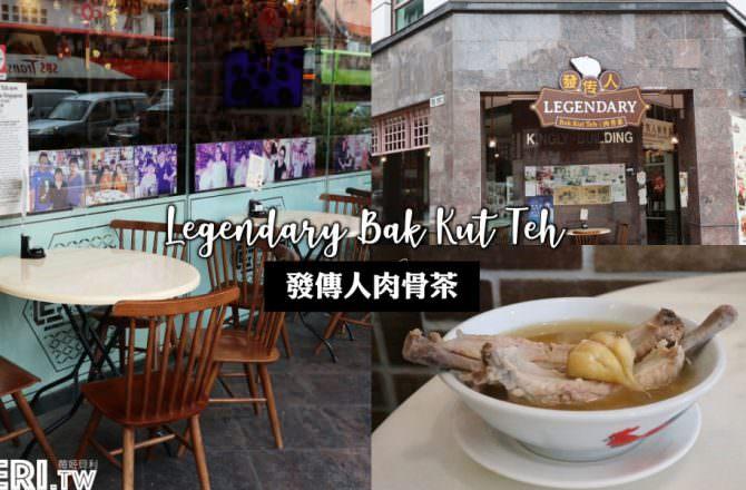 新加坡美食》發傳人肉骨茶,傳承三代的好滋味,湯頭超濃郁/服務好!克拉碼頭店