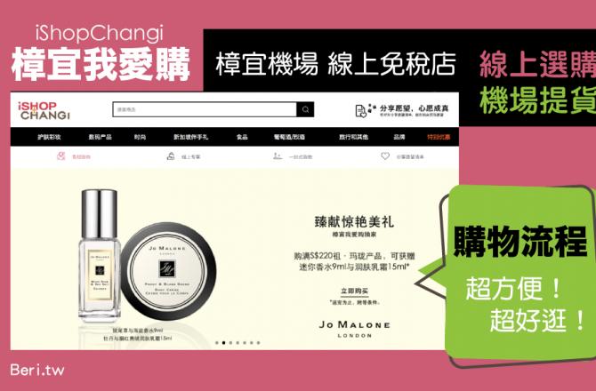 新加坡購物》iShopChangi樟宜我愛購,樟宜機場線上免稅店/可機場提貨/購物流程