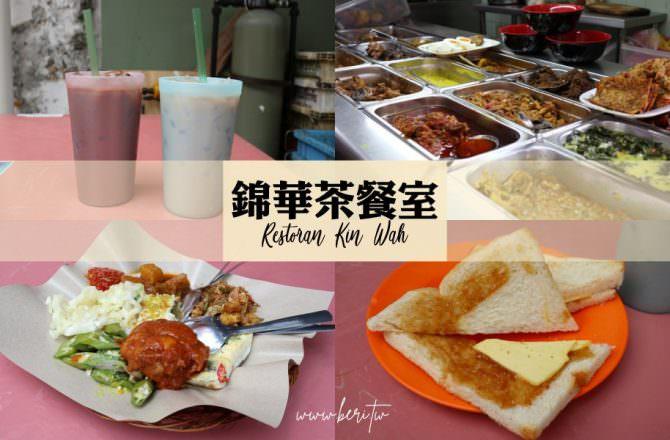 【新山自由行】錦華茶餐室 馬來西亞傳統早餐/美味咖央吐司/陳旭年街必吃美食之一!
