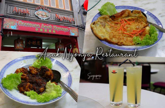 馬六甲美食》小娘惹餐館 道地娘惹菜,當地人推薦的好滋味|雞場街美食推薦