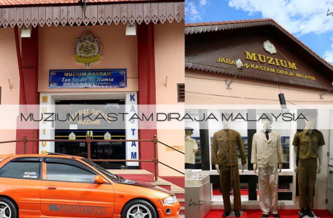馬六甲景點》馬來西亞早期海關的景象?馬來西亞皇家海關博物館,值得參觀的「免費景點」