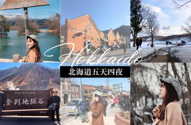 日本北海道》帶長輩漫遊北海道!北海道五天四夜跟團旅行,景點與行程分享/氣候/穿搭
