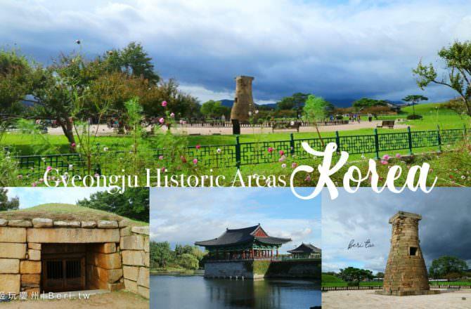 慶州自由行》慶州歷史遺址區,慶州一日歷史文化之旅|路線規劃|重要景點整理
