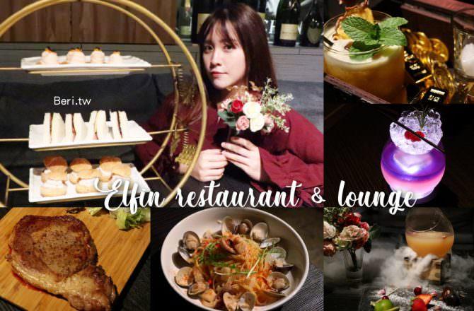 台北東區餐酒館》Elfin 精靈餐酒館| 東區超浪漫酒吧| 夢幻特色調酒震撼你的視覺!忠孝復興美食
