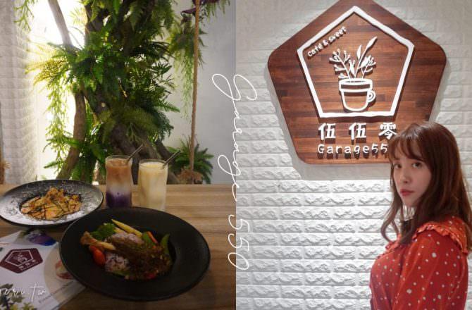中和咖啡廳》伍伍零Garage550中和店 中和的夢幻花草系咖啡廳,城市裡的療癒空間 永安市場站