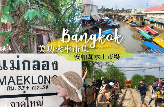 曼谷自由行》美功火車市集+安帕瓦水上市場一日遊|曼谷必玩景點|走進當地人的生活,到市集大啖美食!
