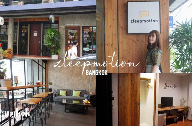 曼谷平價住宿》zleepmotion bangkok澎蓬站工業風平價旅店,便宜舒適又安靜|附近超商多