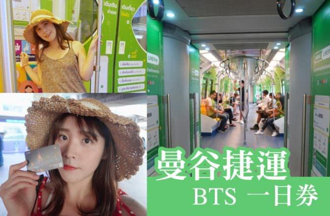 曼谷自由行交通》必買票券-泰國曼谷捷運BTS一日通票,一天無限次搭乘超方便