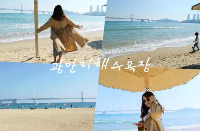 釜山自由行》廣安里海水浴場|釜山No.1看海景點,不能錯過的夢幻沙灘與廣安大橋夜景