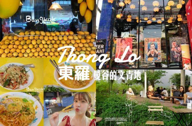 曼谷自由行》東羅站Thong Lo逛街懶人包,曼谷最具質感文青聖地,必訪The Commons,帶你逛曼谷最潮流的商圈!