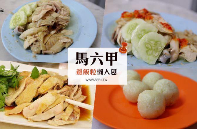 馬六甲美食》雞場街3間人氣「雞飯粒」懶人包,哪家最值得吃?