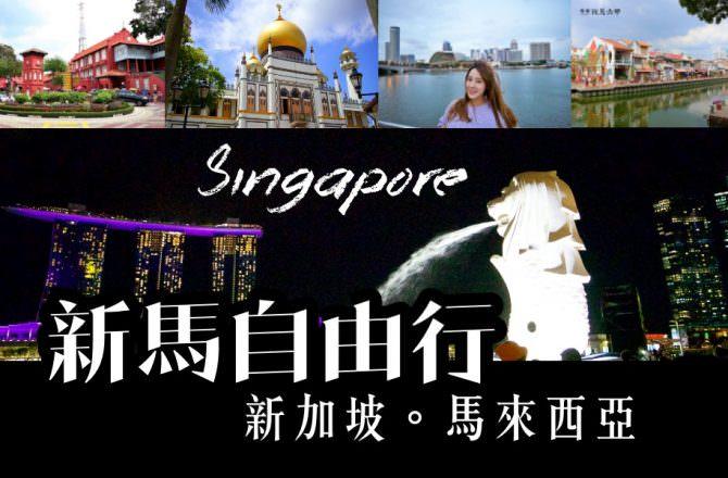 【2019新馬自由行】新加坡+馬來西亞 九天八夜小資省錢之旅/行程規劃,輕鬆玩雙國!