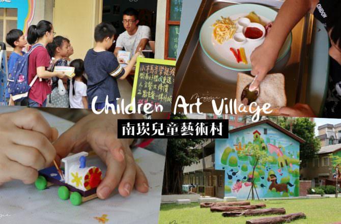 桃園親子景點推薦》南崁兒童藝術村,為兒童量身打造的文創園區,充滿文青氣息適合親子同遊