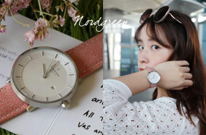手錶推薦》Nordgreen丹麥手錶品牌|北歐風設計高質感手錶|邁向你的極簡生活
